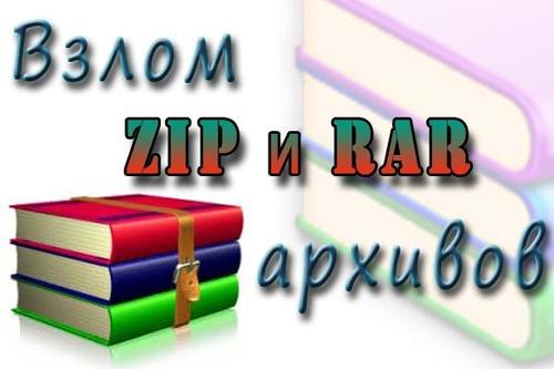 Сборник программ для взлома RAR и ZIP архивов скачать.